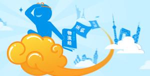 物流/採購類職位招聘專場——採集全球,連通世界