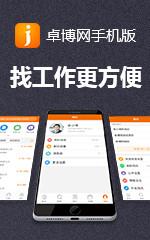 卓博網IOS版V2.0,全新升級