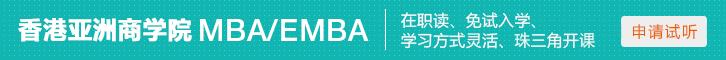 香港亞洲商學院的職MBA/EMBA